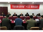 """农机推广总站:做好顶层设计谋划""""十三五""""工作"""