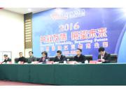 临清市农机装备制造业转型升级暨2016山东润源实业有限公司交流会成功举行