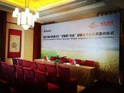 农村淘宝携手国际农机巨头爱科 优化中国农民生产方式
