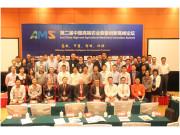 德国(LEMKEN)农机蓝色畅想AMS2015中国高端农业装备创新高峰论坛