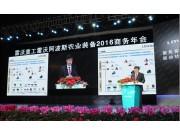雷沃重工雷沃阿波斯农业装备2016商务年会举行