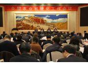 全国农业机械化工作会议在京召开