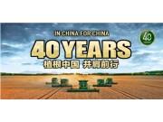 约翰迪尔启动服务中国40周年主题活动