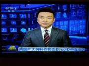 五征又上CCTV新闻联播了!
