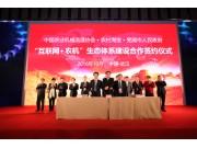 """共建""""互联网+农机""""生态体系,助推农机流通升级转型 ——中国农机流通协会、农村淘宝、芜湖市政府举行签约仪式"""