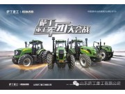 武汉农机展|萨丁用品质赢得掌声