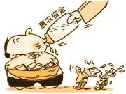 平南农机局副局长利用职务之便 套现国家涉农资金