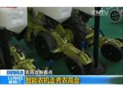 【CCTV朝闻天下】智能农机成2016农高会看点