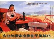 你都不回家種地,農業現代化要靠誰??