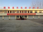 黄海金马拖拉机定为2016年江苏省农机安全监理检验及考试业务技能竞赛指定拖拉机
