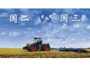 """探讨""""国三标准""""下农机监理面临的新问题"""