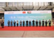 中国收获机械出口第一大单花落雷沃 800台联合收割机发运苏丹