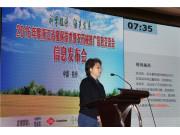 高科新农——浙江植保双交会上引热议