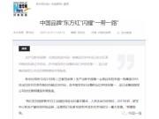 """新华社:中国品牌""""东方红""""闪耀""""一带一路"""""""