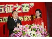 姜卫东董事长出席2016年五莲县新春团拜会