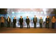 第三屆中國農機手大賽啟動