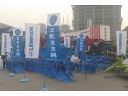 德国(LEMKEN)参加2016年CIAME郑州春季农机展