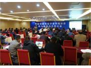 中国农机学会市场分会第八届委员代表大会在郑州召开