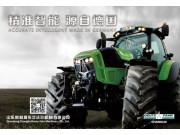 常林道依茨法尔荣获首届中国农机广告贴花创意设计大赛广告组三等奖