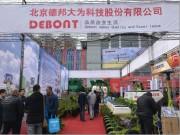 德邦大为亮相2016年黑龙江农机产品展示交易会