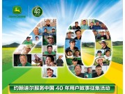 约翰迪尔服务中国40年用户故事征集活动