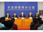 农业部就农业结构调整有关情况举行新闻发布会