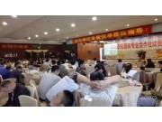 中博农机服务专业合作社动员大会胜利召开