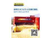 紐荷蘭BC5000小方捆打捆機 牧草、秸稈打捆作業好幫手