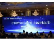 德国LEMKEN荣获中国农机高端论坛2015年度市场领先奖