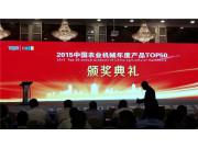 黄海金马504C型拖拉机荣获2015中国农业机械年度产品TOP50市场领先奖