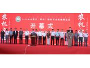 2016年内蒙古(蒙东)国际农业机械博览会开幕