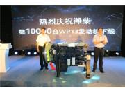 潍柴WP13发动机成国内首款销量突破万台的13L动力产品