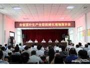 陕西推广茶叶生产全程机械化 购置设备最高可享24%补贴