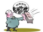 警钟四起:农机补贴领域职务犯罪预防机制待完善