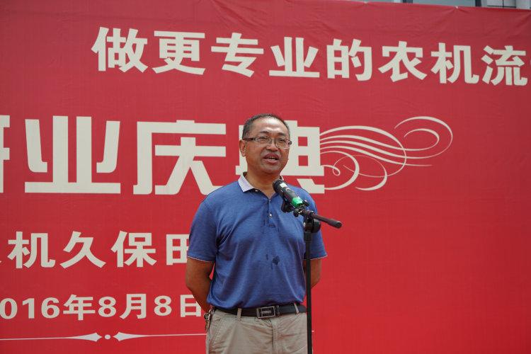 安徽省蚌埠市农机局年夫义局长致词