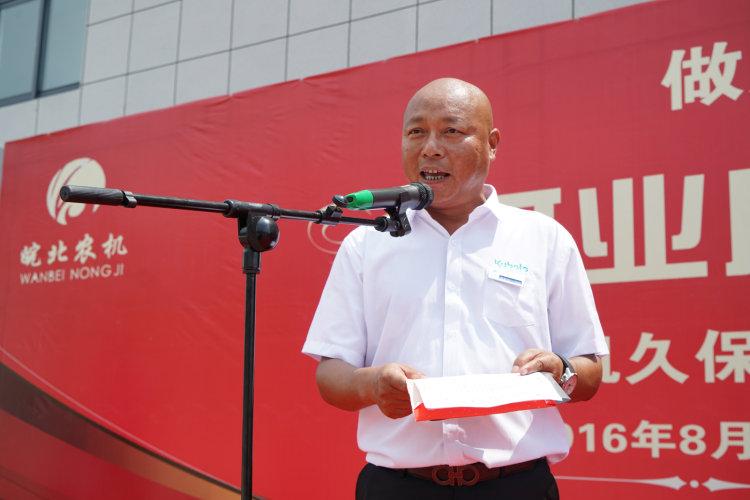 安徽蚌埠皖北农机机电市场有限公司刘峰总经理致词