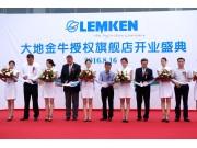 德国LEMKEN首家旗舰店开业 助力LEMKEN中国蓝海战略快速开展