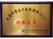 """雷沃重工被授予""""中国外贸出口先导指数样本企业"""" 荣誉称号"""