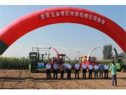 山東省玉米青貯機械化現場會勝利召開 山東潤源產品閃耀全場