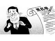 """144人被列入吉林安图农机购置补贴""""黑名单"""""""