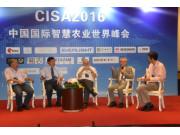 2016中国国际智慧农业世界峰会在上海成功举行