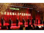 中联重科农业机械2017年商务年会圆满召开