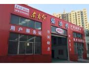 服务东方红国三 西北地区最大东方红形象店开业