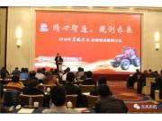 【精心智造 規劃未來】2016東風農機經銷商戰略研討會圓滿落幕