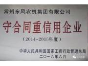 """东风再获国家级""""守合同重信用企业""""荣誉称号"""