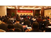 全國農業機械化工作會議在京召開