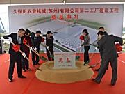 苏州久保田第二工厂奠基典礼举行