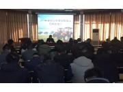 东风农机2017年营销公司营销服务人员年度培训大会圆满落幕