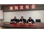 2017中国国际农机展新闻发布会召开