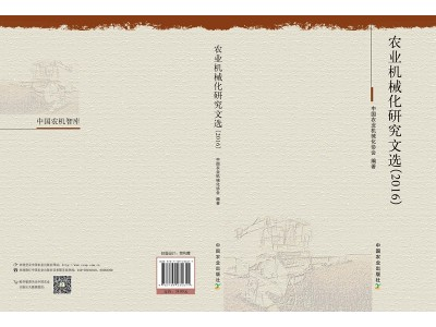 《农业机械化研究文选(2016)》将于秋展面世 刘宪会长作序